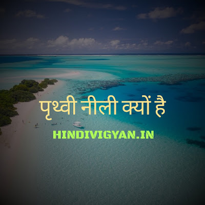 Why earth is blue hindi
