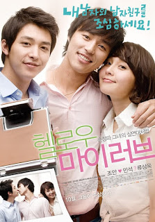 Hello My Love (2009) รักล้นใจนายตัวดี เมื่อแฟนหนู เค้าเป็นเกย์ [Soundtrack บรรยายไทย]