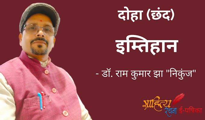 """इम्तिहान - दोहा छंद - डॉ. राम कुमार झा """"निकुंज"""""""