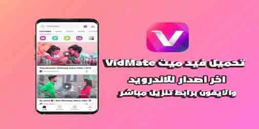 تحميل برنامج vidmate للكمبيوتر برابط مباشر
