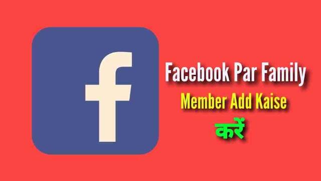Facebook Par Family Member Add Kaise Kare? फेसबुक पर फैमिली मेंबर ऐड करने का तरीका - How to Add Family Members in Facebook