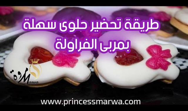 حلوى سهلة بمربى الفراولة   حلوى صغيرة بمربى الفراولة
