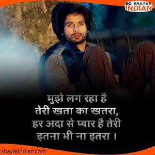 Khata, Khatra, Ada, Pyar, Itra : Love Shayari Status