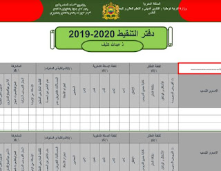دفتر التنقيط الخاص بالابتدائي 2020-2019 بصيغة word