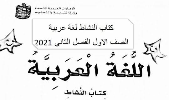 كتاب النشاط لغة عربية الصف الاول الفصل الثانى 2021