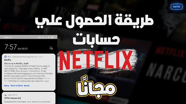 انشاء حسابات Netflix بريميوم مجانا 2020