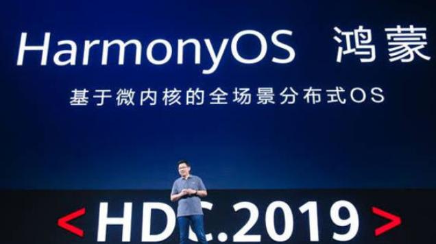 شركة هواوي تطلق بشكل رسمي نظامها HarmonyOS المفتوح المصدر ، وذلك ضمن فعاليات مؤتمر هواوي للمطورين.