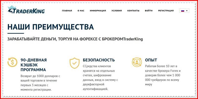 [Мошеннический сайт] traderking.co – Отзывы, развод? Компания TraderKing мошенники!