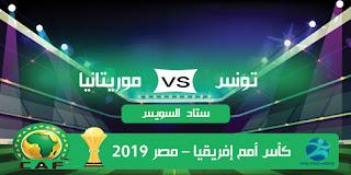 مشاهدة مباراة موريتانيا وتونس بث مباشر 02/07/2019 كأس أمم أفريقيا 2019
