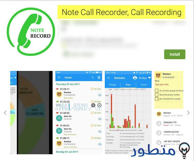 تطبيق تسجيل المكالمات لاجهزة اندوريد