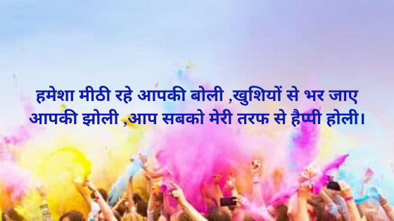 Holi Wishes in Hindi Shayari