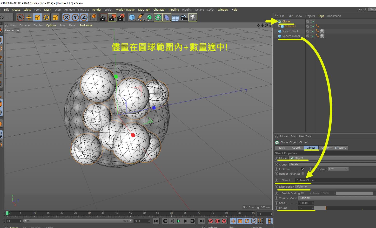 圓球內幾何擠壓物件 06