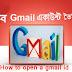 How to open a gmail account | কিভাবে ইমেইল অ্যাকাউন্ট খুলতে হয়?