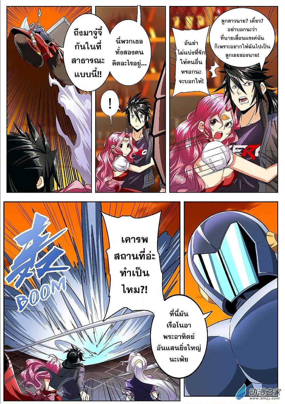 Hero I Quit A Long Time Ago ตอนที่ 149 TH แปลไทย