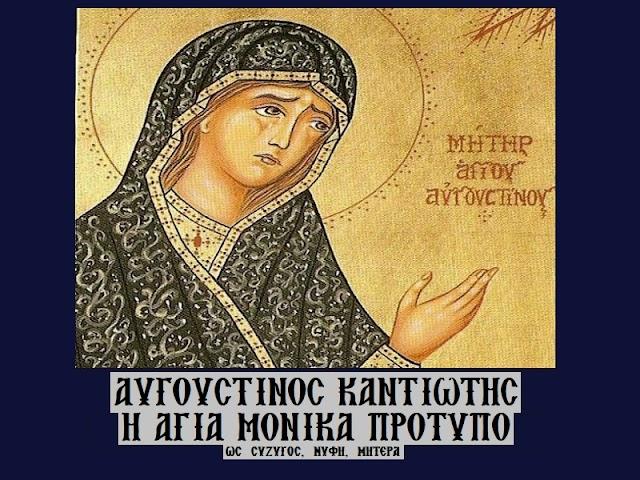 «Η Αγία Μόνικα πρότυπο(ως σύζυγος,νύφη, μητέρα)» - Αυγουστίνος Καντιώτης