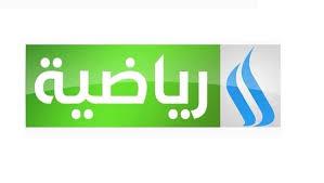 تردد قناة العراقية الرياضية hd الجديد 2020 على القمر نايل سات وعرب سات لمتابعة اقوي برامج اخبار الرياضة