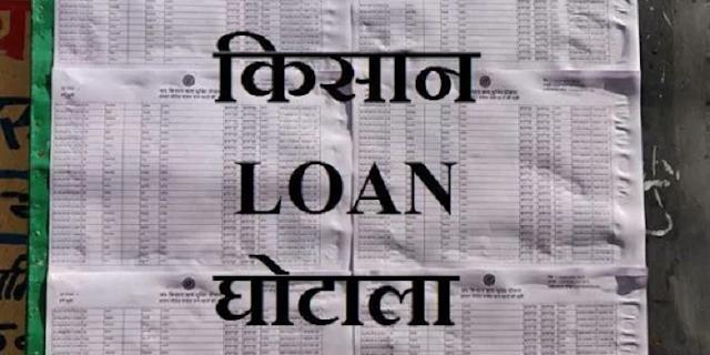 कृषि ऋण घोटाला: किसानों ने अधिकारियों को बंधक बनाया, जांच में लीपापोती का आरोप | INDORE NEWS