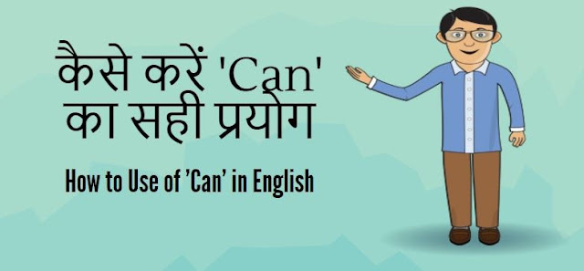 How to Use of 'Can' in English