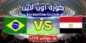 نتيجة مباراة مصر والبرازيل بث مباشر 31-07-2021 الألعاب الأولمبية 2020