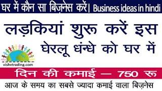 laghu udyog ideas in marathi,ghar baithe kaun sa business kare, कौन सा बिज़निश करने से बढ़िया  पैसा बनेगा