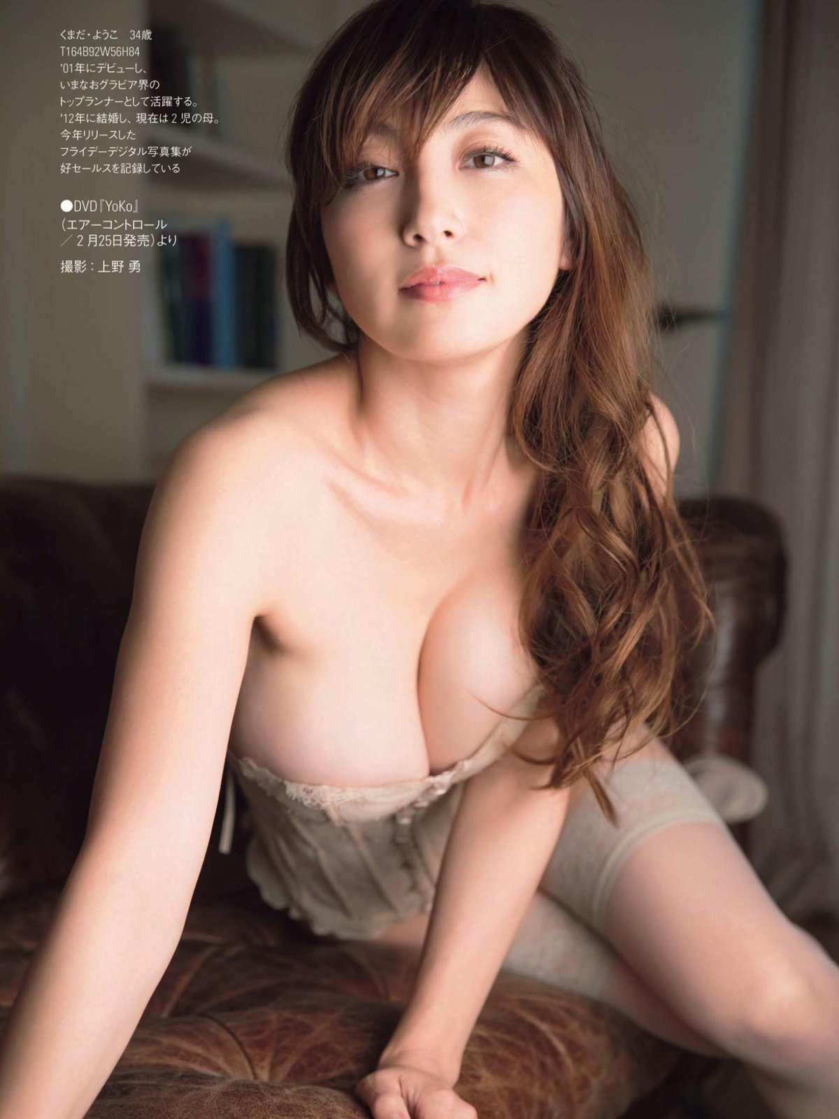 Yoko Kumada 熊田曜子, FRIDAY 2017.02.03 (フライデー 2017年02月03日号)