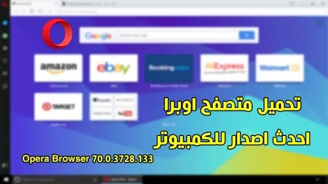 تحميل متصفح اوبرا احدث اصدار للكمبيوتر Opera Browser 70.0.3728.133