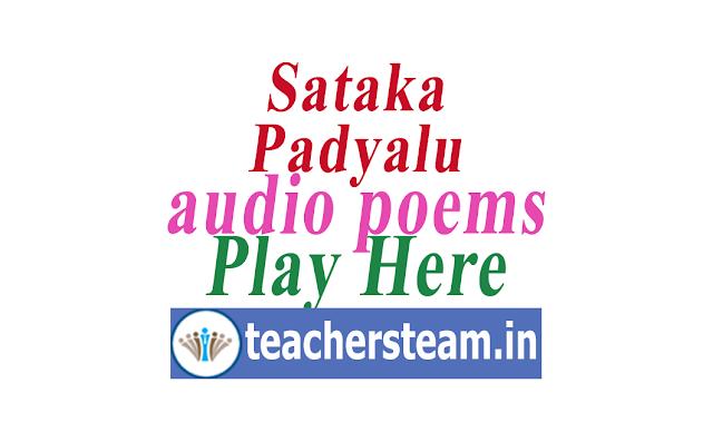 SCERT Sataka Padyalu (శతక పద్యాలు)  Telugu poems  play online