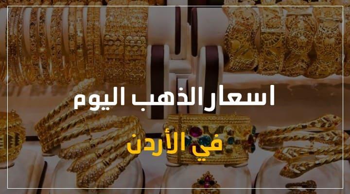 اسعار الذهب اليوم في الأردن السبت 22 غشت 2020