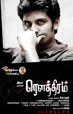 Rowthiram Mp3 Songs Download Rowthiram Latest Tamil Songs Free | Of