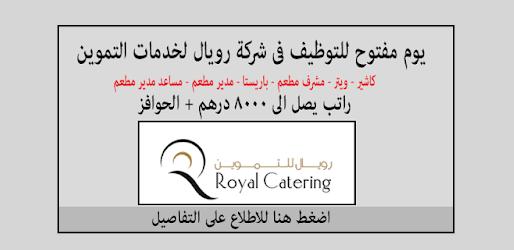 وظائف شركة رويال لخدمات التموين