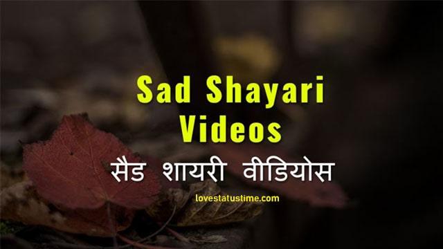Sad Shayari Video Free Download For Whatsapp Status 2021