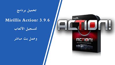 تحميل أفضل برنامج  لتسجيل ألعاب في العالم Mirillis Action! 3.9.6