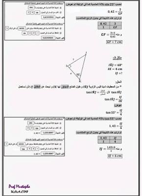 ملخصات مادة الرياضيات الرابعة متوسط  2021