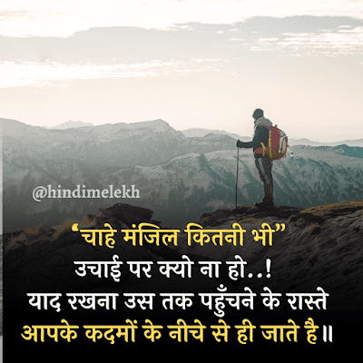 motivation quotes,motivational thoughts,inspirational quotes,motivational quotes in hindi,motivational word