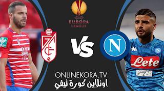مشاهدة مباراة نابولي وغرناطة بث مباشر اليوم 18-02-2021 في الدوري الأوروبي