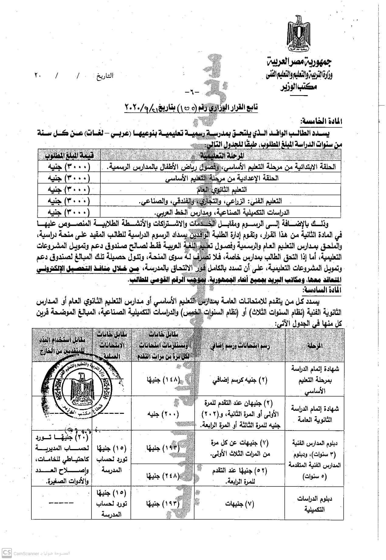 """رسميا.. المصروفات الدراسية للعام ٢٠٢١/٢٠٢٠.. من ٢٠٠ لـ ٥٠٠ جنية """"مستند"""" 6"""