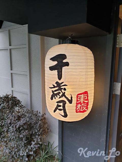 東旅湯宿溫泉飯店-風華漾館日式的吊燈1