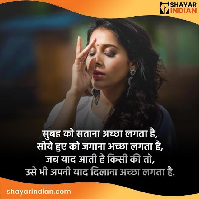 Yaad Dilana Accha Lagta He - Shayari, Quotes, Status, Image in Hindi