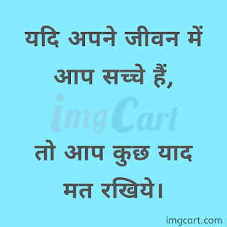 Life Quotes Image in Hindi Download