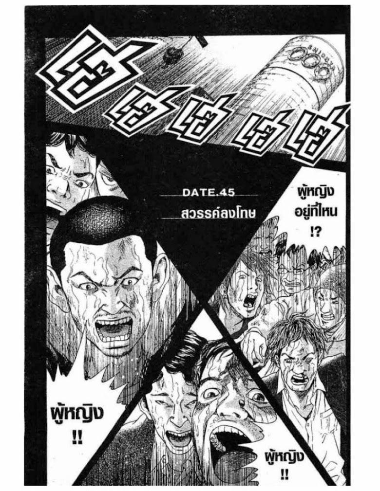 Kanojo wo Mamoru 51 no Houhou - หน้า 73