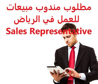 Sales representative is required to work in Riyadh To work for a printing and publishing company in Riyadh Qualification Not required Experience Must have a valid driver's license Sponsorship Transfer Salary It is decided after the interview