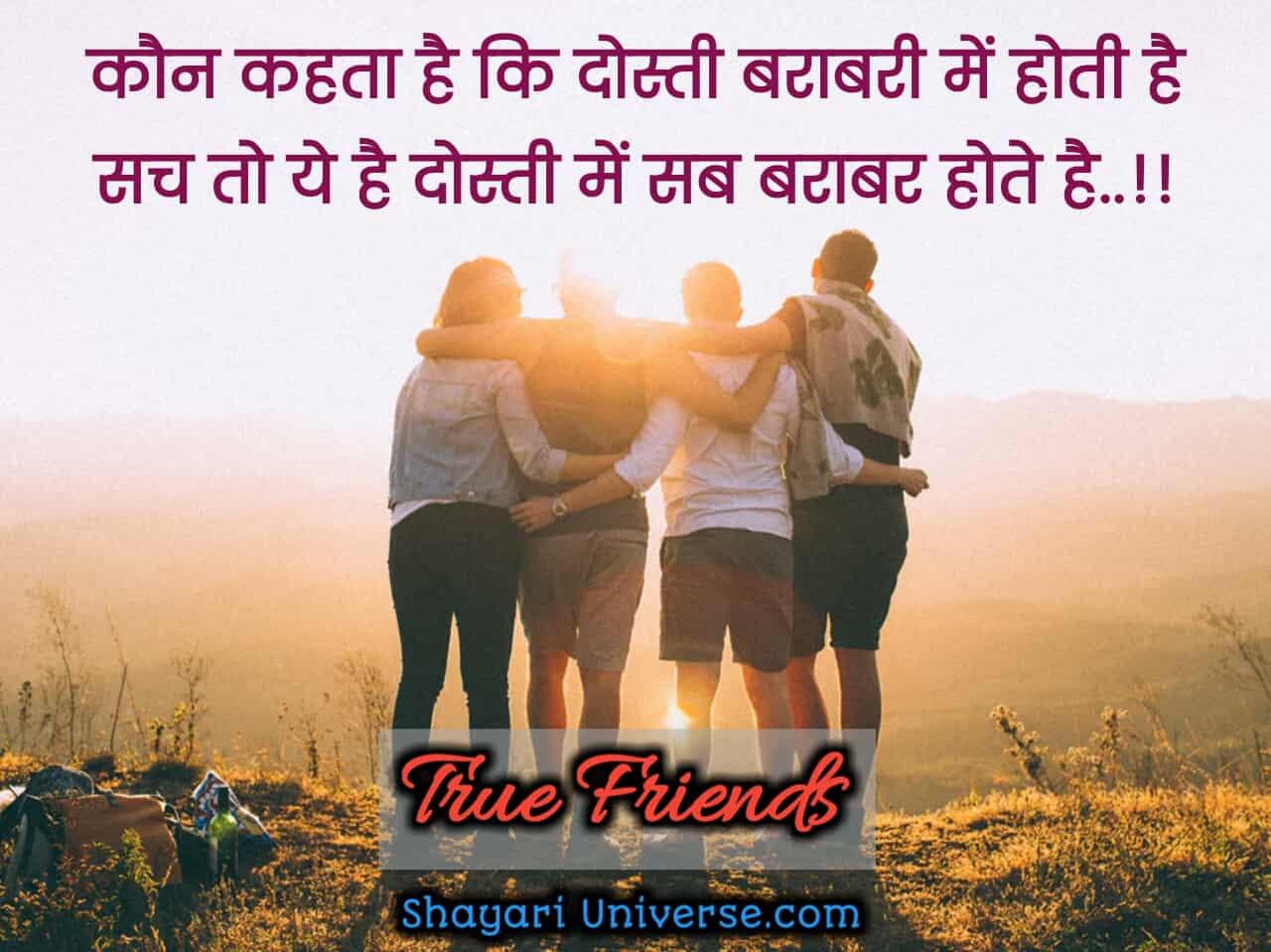 hindi friendship msg,hindi friendship msg