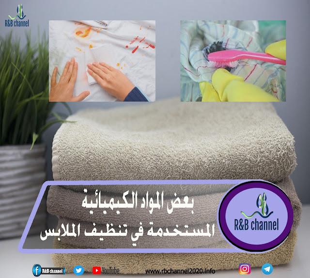 بعض أنواع المواد الكيميائية المستخدمة في تنظيف الملابس