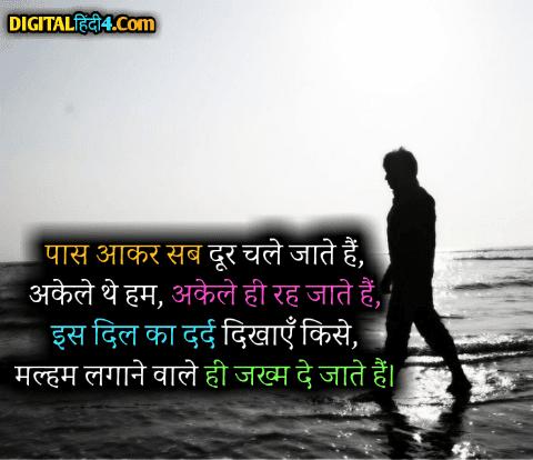 hindi alone shayari status download