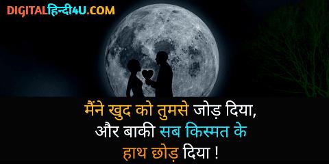 Cute Beautiful Hindi Love Status image
