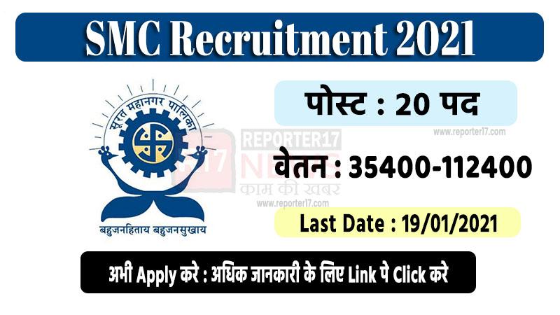 smc sub officer fire recruitment 2021