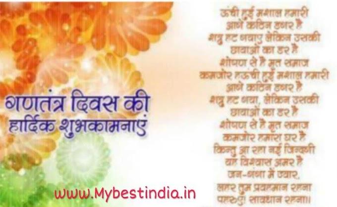 26 जनवरी (गणतंत्र दिवस) पर कवि की कविता-Republic Day Poem ?