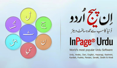 Free Download Urdu InPage 2015 Professional