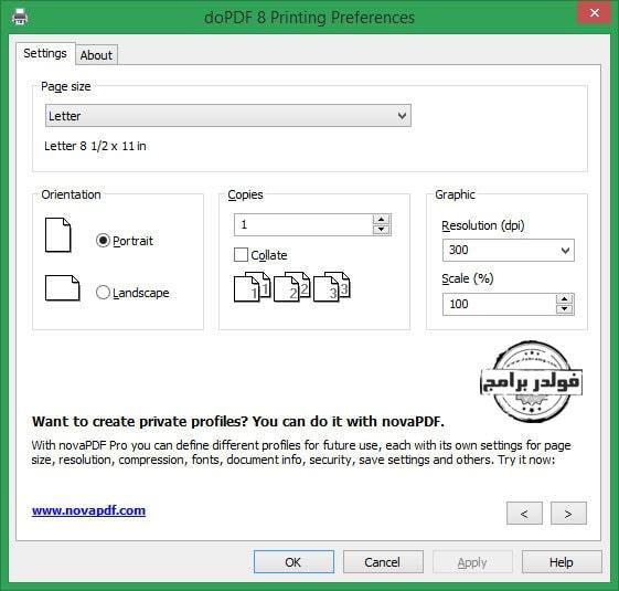 برنامج, doPDF, لتحويل, النصوص, الى, PDF, اخر, اصدار