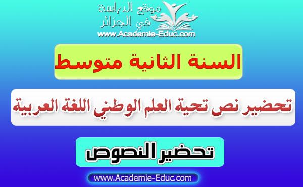 تحضير نص تحية العلم الوطني اللغة العربية للسنة الثانية متوسط - الجيل الثاني